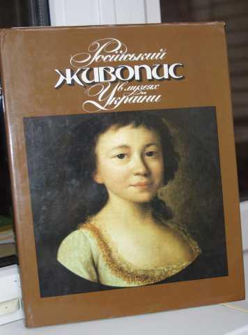 Продам Книга Русская живопись в музеях Украины