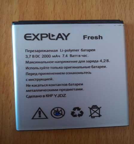 Продам Fresh батарея