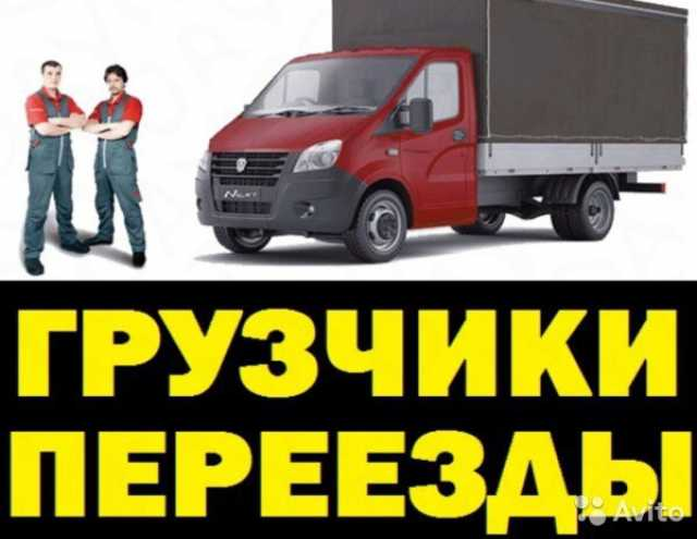 Предложение: грузоперевозки грузчики газели переезды