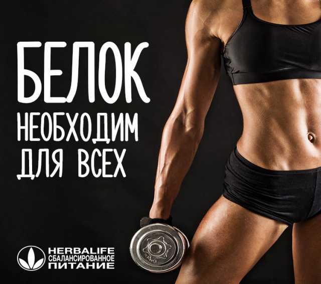 Продам восстановление мышц Гербалайф Ставрополь