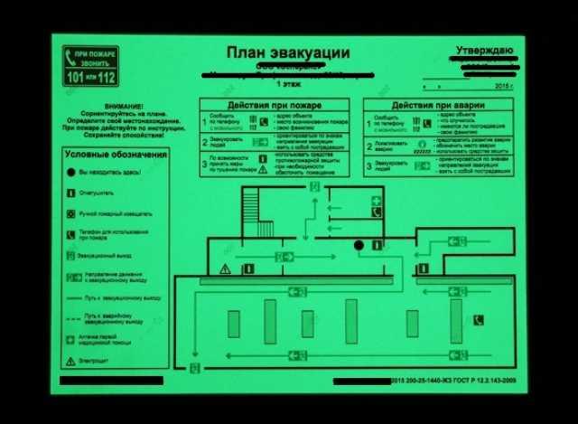 Продам: Планы эвакуации фотолюминисцентные