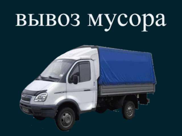 Предложение: Газель с грузчиками вывоз мусора