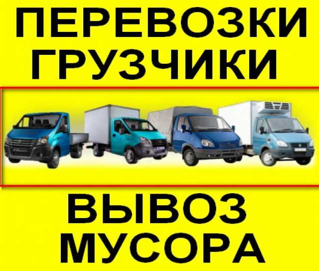 Предложение: Заказ вывоза мусора Камаз Газель