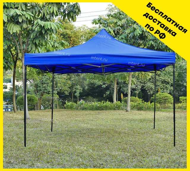 Продам Шатер — палатка для торговли и дачи 3х3м