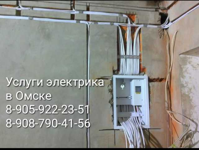 Предложение: Услуги электрика в Омске и области