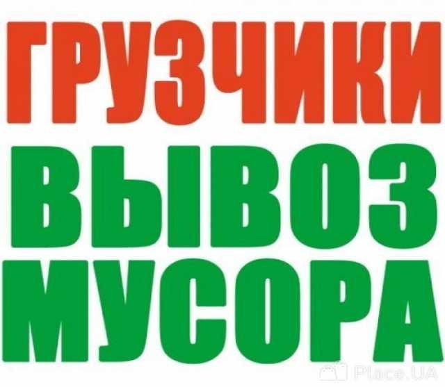 Предложение: Услуги грузчиков