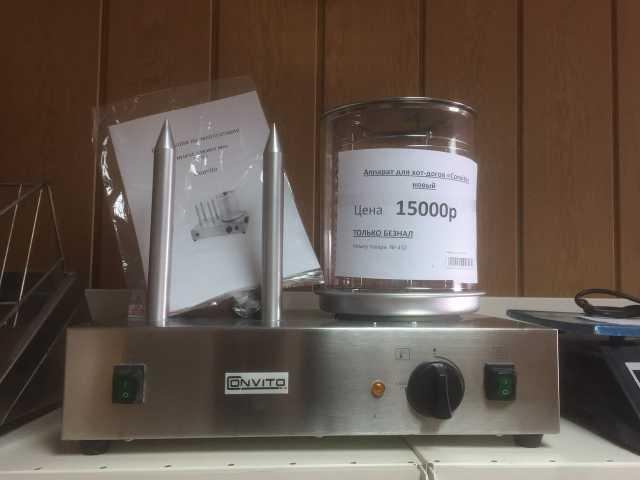 Продам Аппарат для хот-догов Convito HHD-1