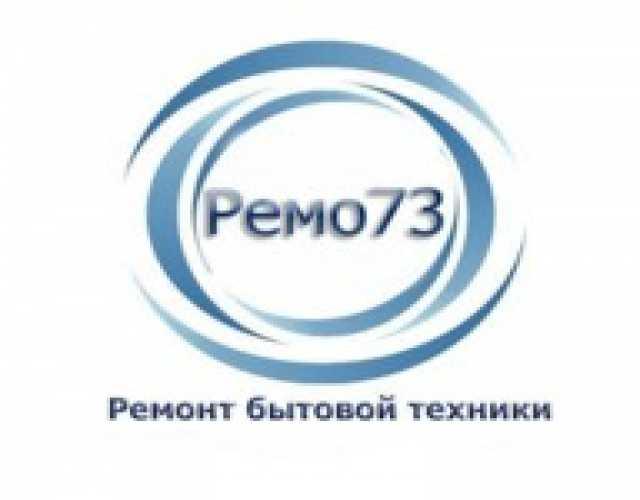 Предложение: Ремонт бытовой техники в Ульяновске