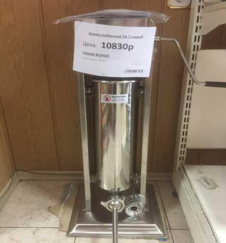 Продам Шприц колбасный SV-7