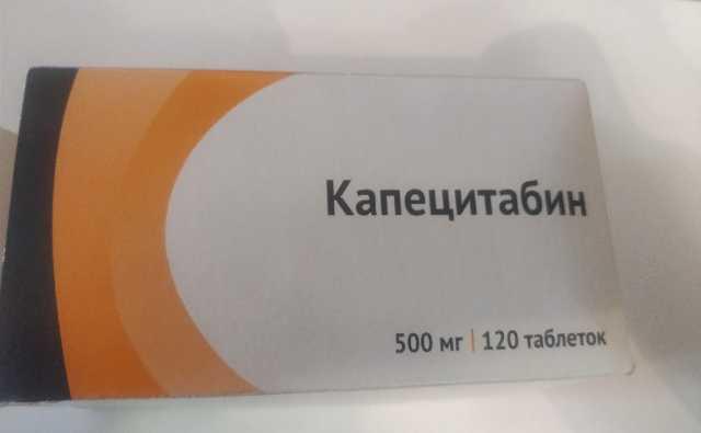 Продам Капецитабин