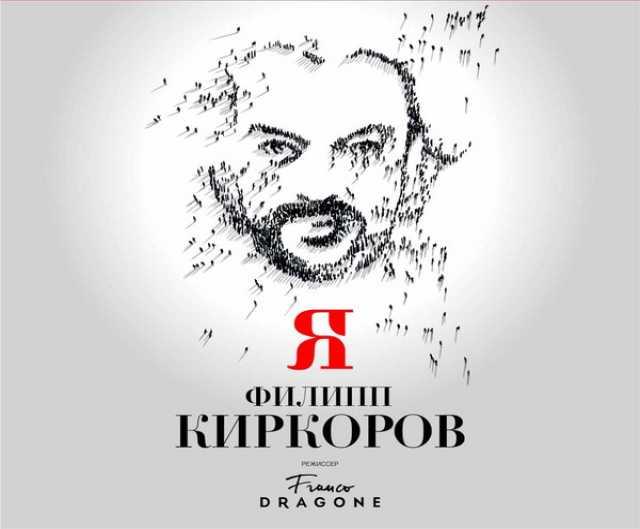 Продам Билеты на концерт Филиппа Киркорова