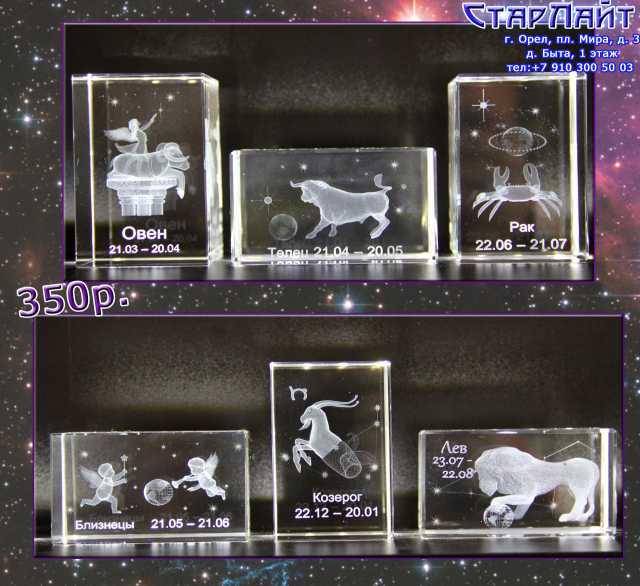 Продам 3D хрустальный сувенир - ЗНАКИ ЗОДИАКА