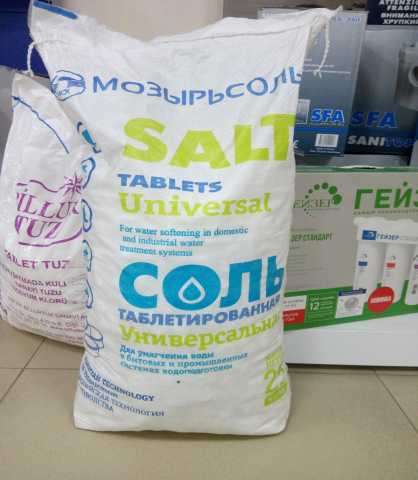 Продам Таблетированная соль высокого качества