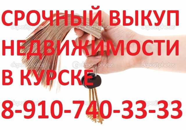 Куплю КВАРТИРУ ДОМ КОМНАТУ 8-910-740-33-33