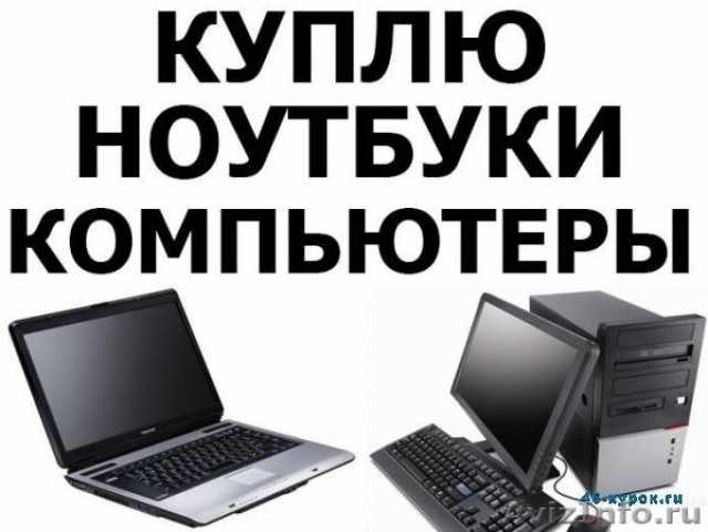 Продам СРОЧНЫЙ ВЫКУП ТЕХНИКИ ЖК ТВ
