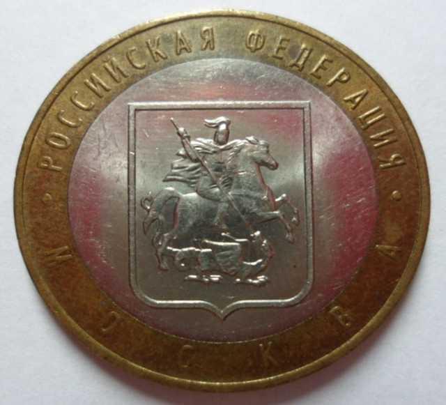 Продам: Монета 10 рублей юбилейная биметалл