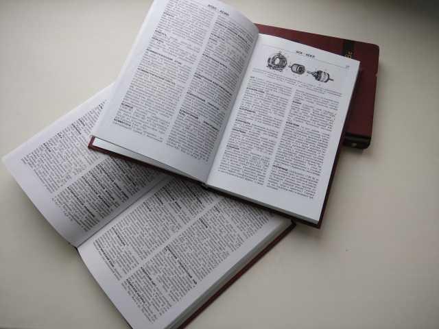 Продам Эксклюзивные энциклопедии.