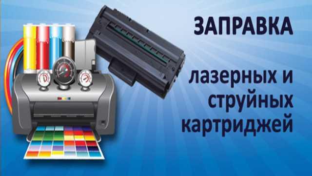 Продам: Продажа картриджей в Дмитрове