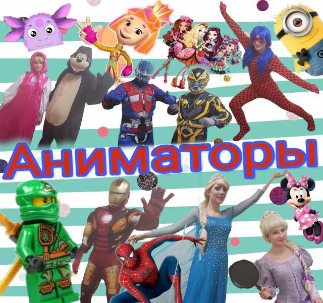 Предложение: Аниматоры, Клоун. за 800 рублей в час.