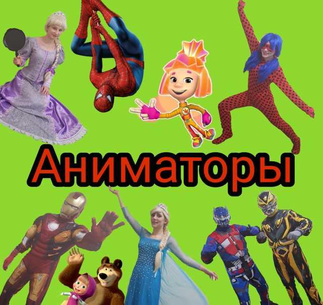 Предложение: Клоун, Аниматор 1000 рублей в час.