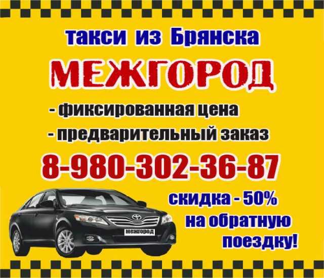 Предложение: Такси в СМОЛЕНСК, ОРЕЛ, МОСКВУ, КАЛУГУ