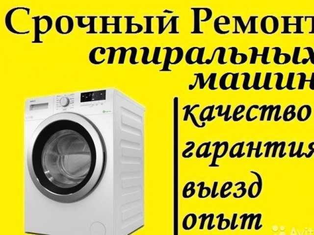 Предложение: Ремонт стиральных машин в Сургуте