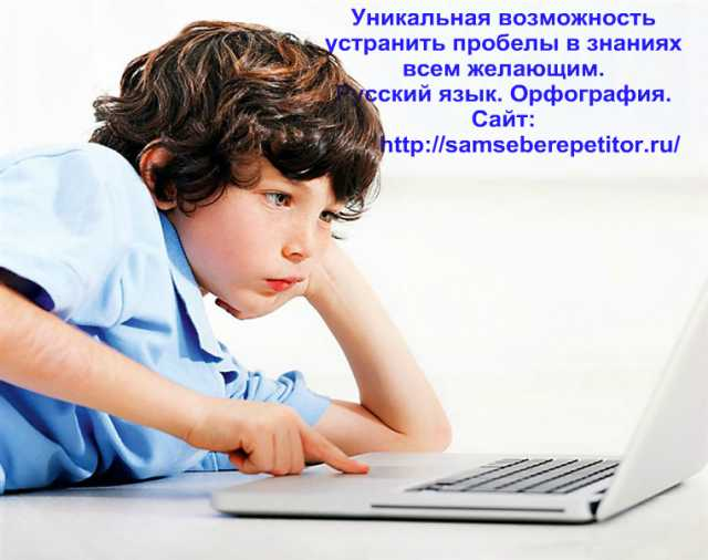 Продам  Компьютерный курс орфографии