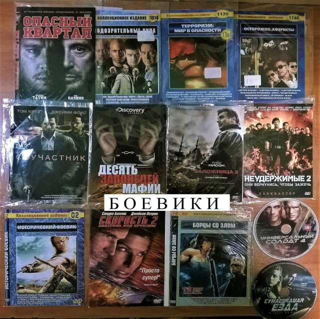 Продам Фильмы высокого качества на: DVD-дисках