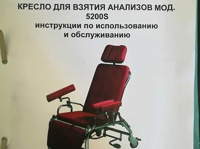 Продам Кресло для взятия анализов 5200S