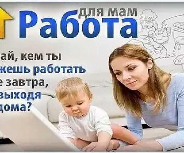 Вакансия: работа для мам в декрете,студентов