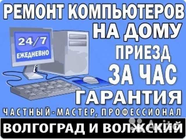 Предложение: Ремонт компьютеров в Волгограде