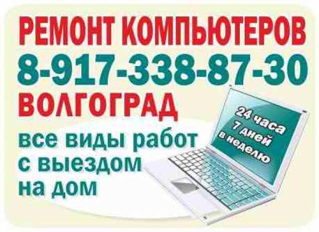 Предложение: Компьютерный мастер 8_917_338_87_30