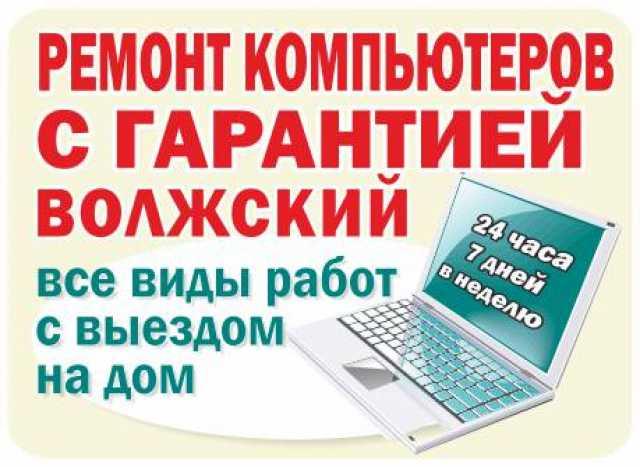 Предложение: Компьютерный мастер Волжский