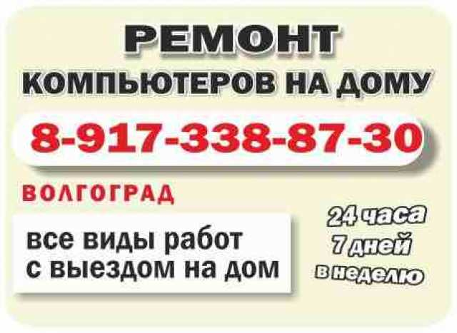 Предложение: Компьютерная помощь 8_917_338_87_30