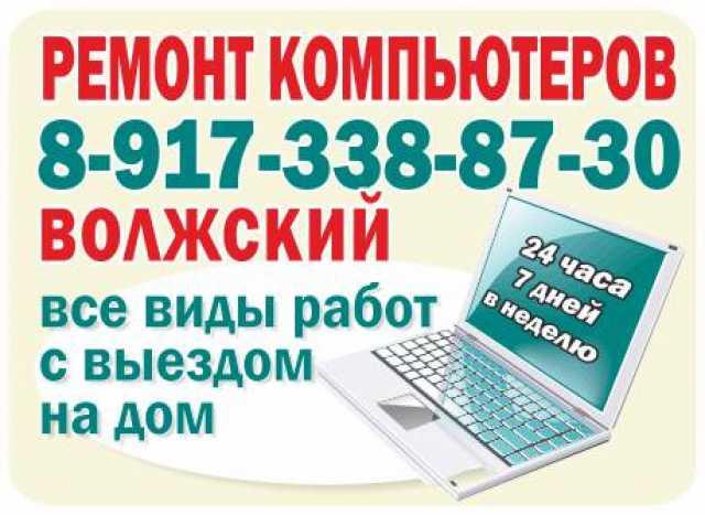 Предложение: Ремонт компьютеров в Волжском