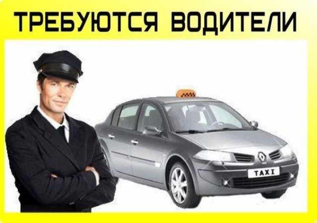 Вакансия: Водитель такси. Различные города.