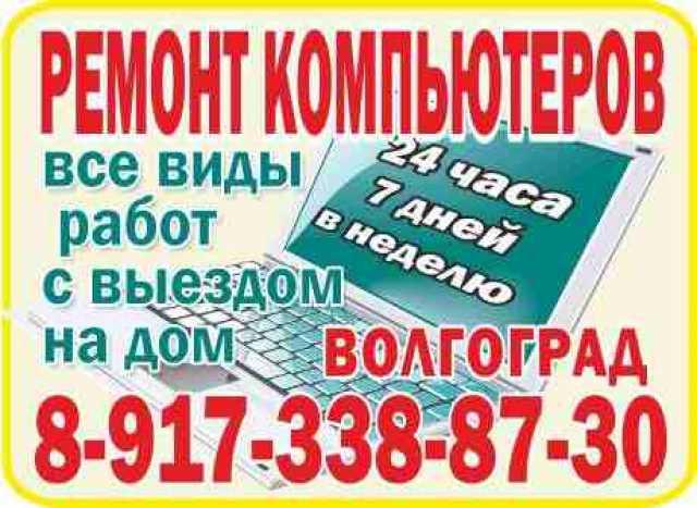 Предложение: Ремонт компьютеров 8_917_338_87_30