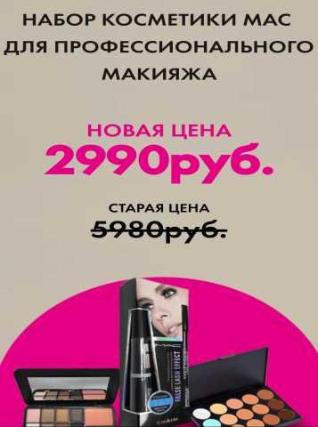 Продам Косметика мак для макияжа