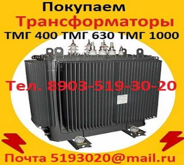 Куплю Покупаем трансформаторы новые и бу   ТМГ