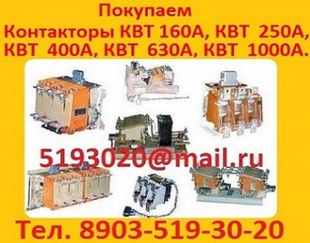 Куплю Куплю  Контакторы КВТ 160А, КВТ  250А, К
