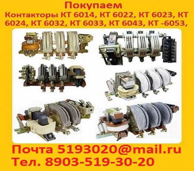 Куплю Куплю Контакторы  КТ 6013, КТ 6014, КТ 6