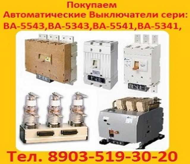 Куплю: Купим  автоматические выключатели ВА5543