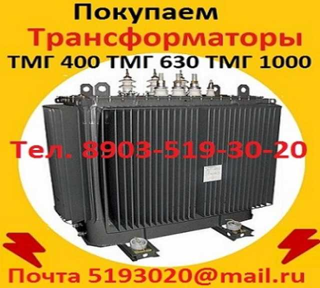 Куплю Покупаем  Трансформатор ТМГ 400 кВА, ТМГ