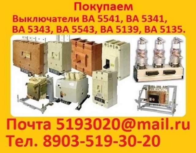 Куплю: Покупаем выключатели ВА 5541, С хранения