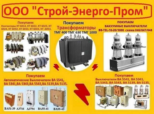 Куплю:  Купим Вакуумные контакторы КВТ-10-4/400