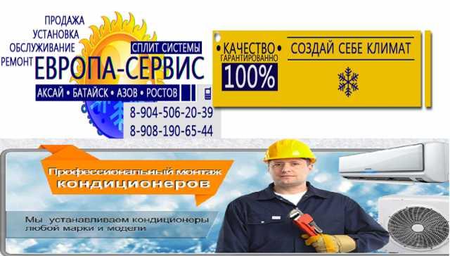 Батайск установка кондиционера где купить сплит систему в краснодаре недорого с бесплатной установкой