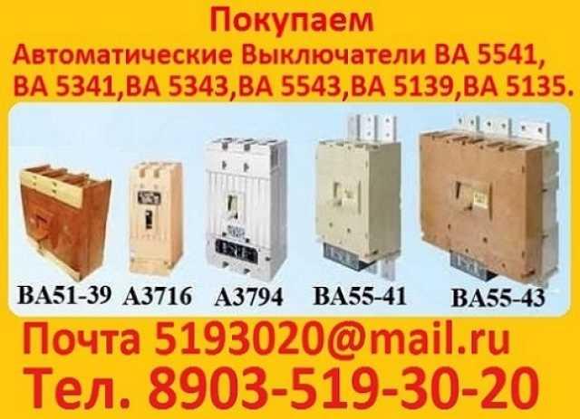 Куплю Кипим выключатели ВА 5543, С хранения, и