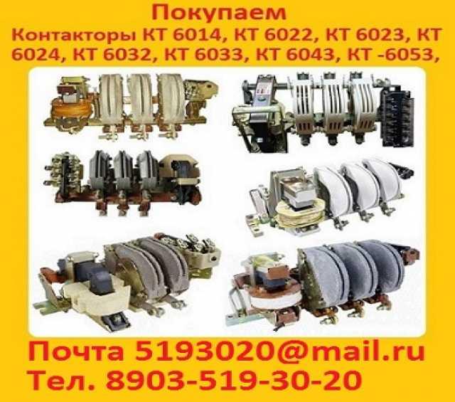 Куплю: Купим  Контакторы Электромагнитные  КТ-6
