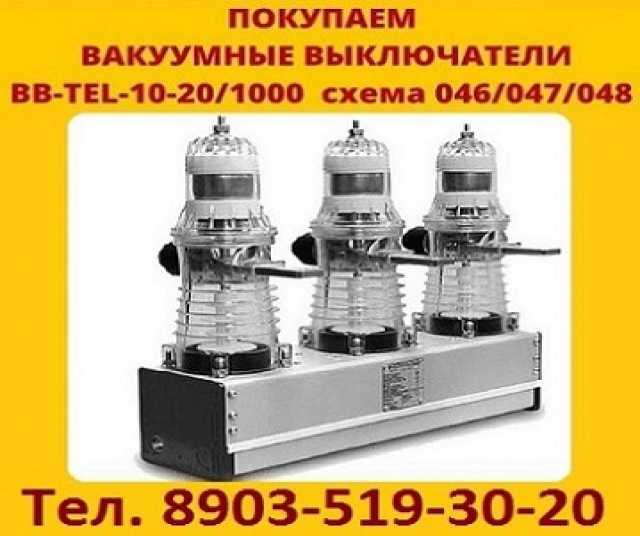 Куплю: Покупаю вакуумные выключатели BB/TEL  и