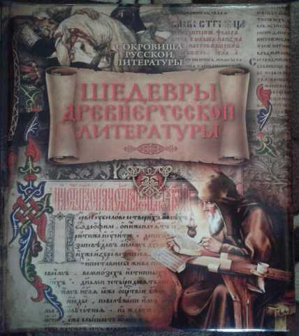 Продам Шедевры древнерусской литературы